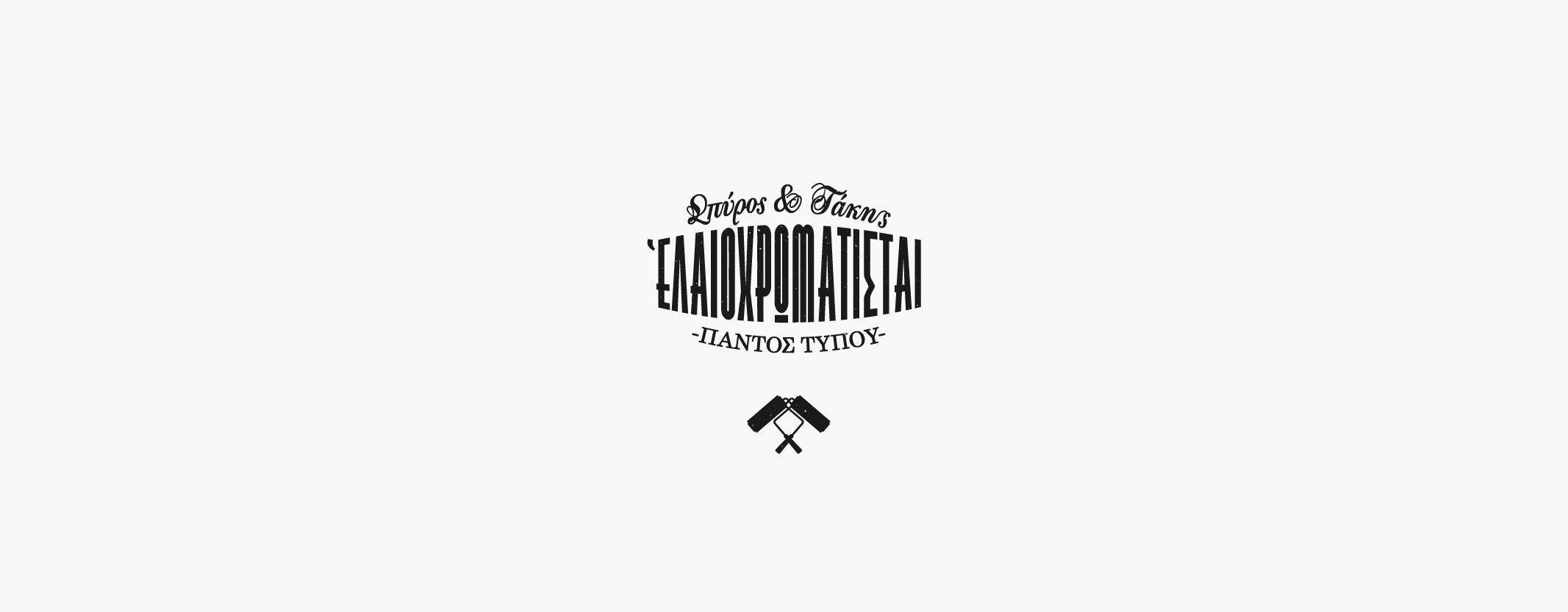 9_logos_elaioxrwmatiste
